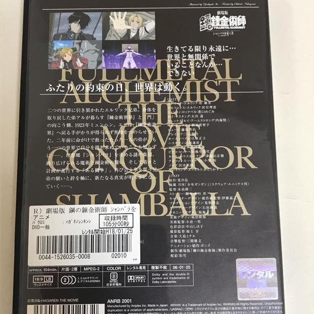 鋼錬の錬金術師 DVD シャンバラを征く者 エンタメ/ホビーのアニメグッズ(その他)の商品写真