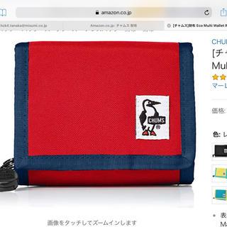チャムス(CHUMS)のチャムスウォレット(財布)