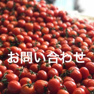 ミニトマトお問い合わせフォーム(野菜)