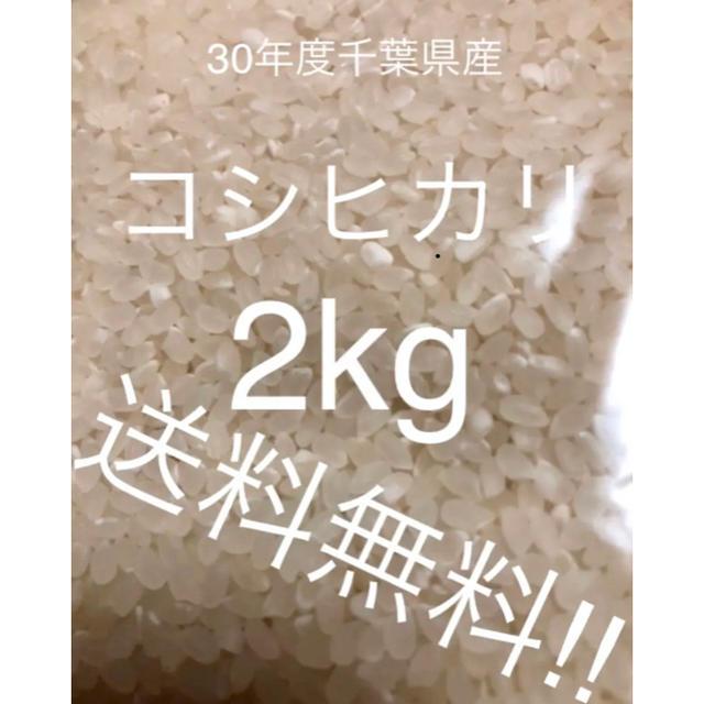 30年度千葉県産コシヒカリ☆*。2キロ 食品/飲料/酒の食品(米/穀物)の商品写真