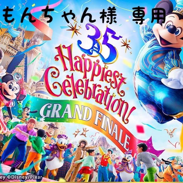 Disney(ディズニー)のもんちゃん様 専用 その他のその他(その他)の商品写真