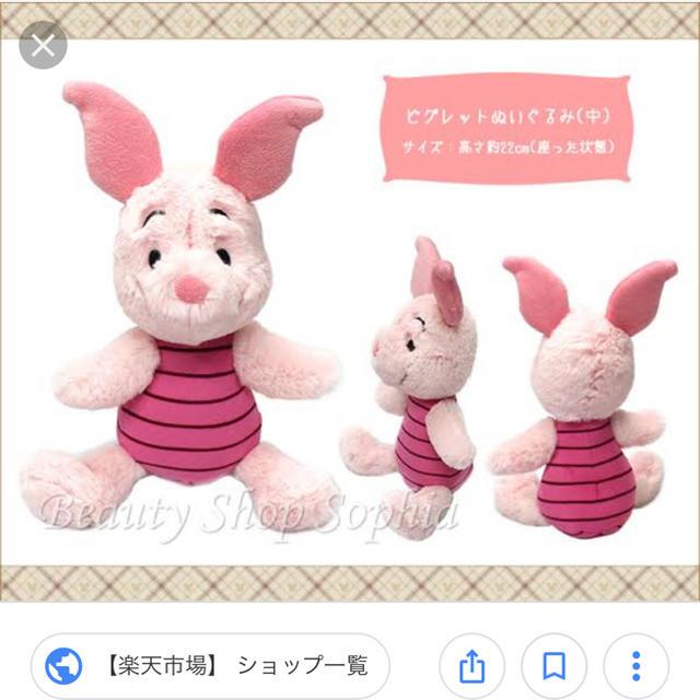 Disney(ディズニー)のピグレット ぬいぐるみ エンタメ/ホビーのおもちゃ/ぬいぐるみ(ぬいぐるみ)の商品写真