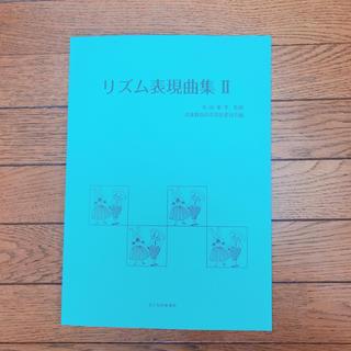リズム表現曲集Ⅱ 保育(童謡/子どもの歌)