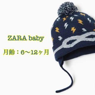 ザラ(ZARA)の新品・未使用【Zarababy】イナズマデザインニット帽(帽子)