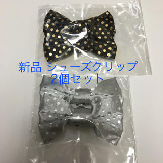 【送料込み】シューズクリップ  ドットリボン 2種セット(その他)