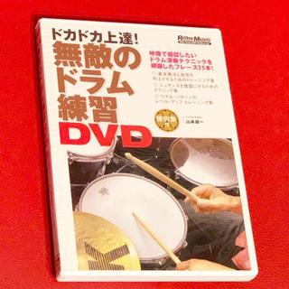 無敵のドラム練習 DVD 山本雄一 教則DVD(その他)