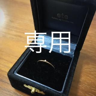 エテ(ete)のete◾️ダイヤモンドリングk10◾️美品(リング(指輪))