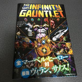 infinity gauntlet インフィニティ・ガントレット(アメコミ/海外作品)