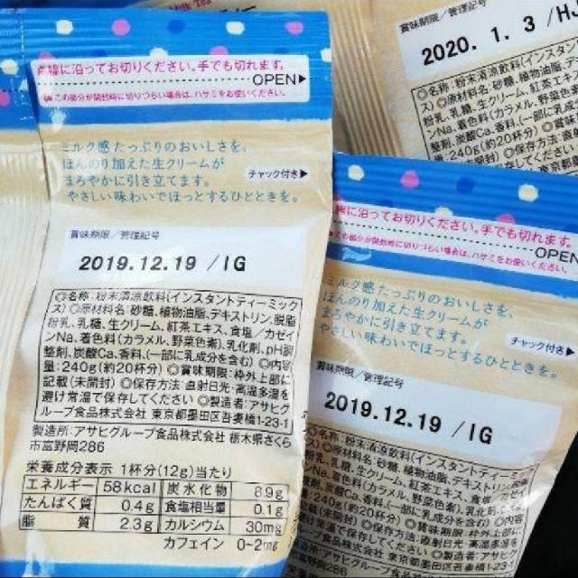 和光堂(ワコウドウ)の牛乳屋さんのやさしいミルクティー3袋 食品/飲料/酒の飲料(茶)の商品写真
