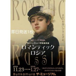 【即日発送】ロマンティックロシア Bunkamura  ザ・ミュージアム(美術館/博物館)