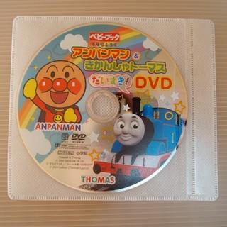アンパンマン(アンパンマン)のアンパンマン&きかんしゃトーマス DVD(キッズ/ファミリー)