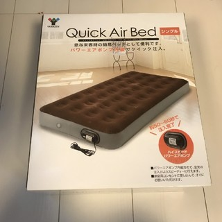 YAMAZEN  エアーベッド QABI-002(簡易ベッド/折りたたみベッド)