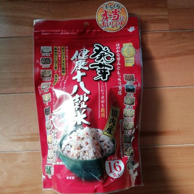 健康十八穀米(16袋入) 食品/飲料/酒の食品(米/穀物)の商品写真