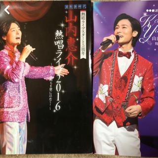 山内惠介 新歌舞伎座初座長公演パンフレット 熱唱ライブ2016パンフレット(演歌)