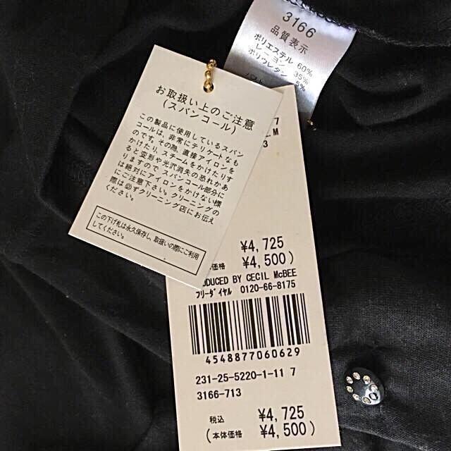 CECIL McBEE(セシルマクビー)の新品タグ付き CECIL McBEE  カーディガン レディースのトップス(カーディガン)の商品写真