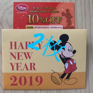 ディズニー(Disney)の2枚 ディズニー クーポン(ショッピング)