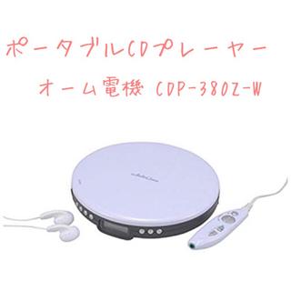 オームデンキ(オーム電機)のオーム電機 ポータブルCDプレーヤー CDP-380Z(ポータブルプレーヤー)
