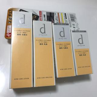 dプログラム  アクネケア