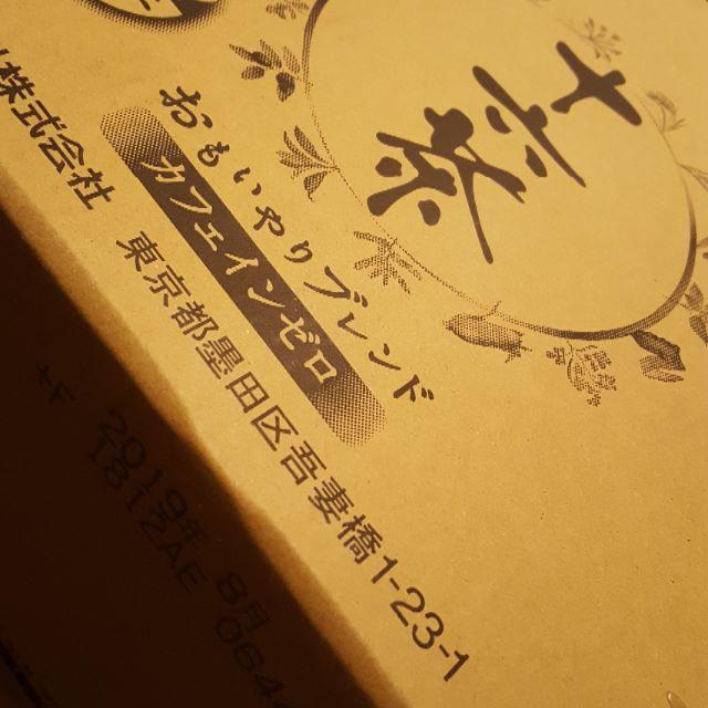 アサヒ十六茶 コンビニ限定660ml×24本 1箱  食品/飲料/酒の飲料(茶)の商品写真