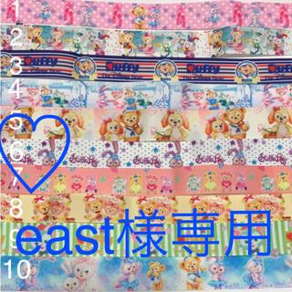 ディズニー(Disney)の【east様専用】ステラルー グログランリボン(各種パーツ)