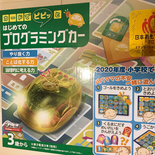 ガッケン(学研)の学研 プログラミングカー(知育玩具)