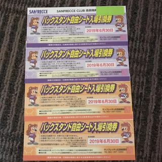サンフレッチェ広島チケット引換券(サッカー)