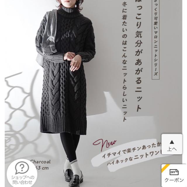 ニットワンピース レディースのトップス(ニット/セーター)の商品写真