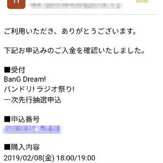 [値下げ中]バンドリラジオ祭りチケット×2枚(声優/アニメ)