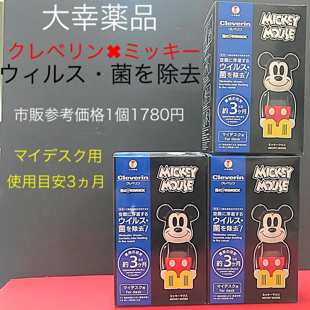 ミッキーマウス(ミッキーマウス)のクレベリン ベアブリック ミッキーマウス 3個セット インテリア/住まい/日用品の日用品/生活雑貨/旅行(日用品/生活雑貨)の商品写真
