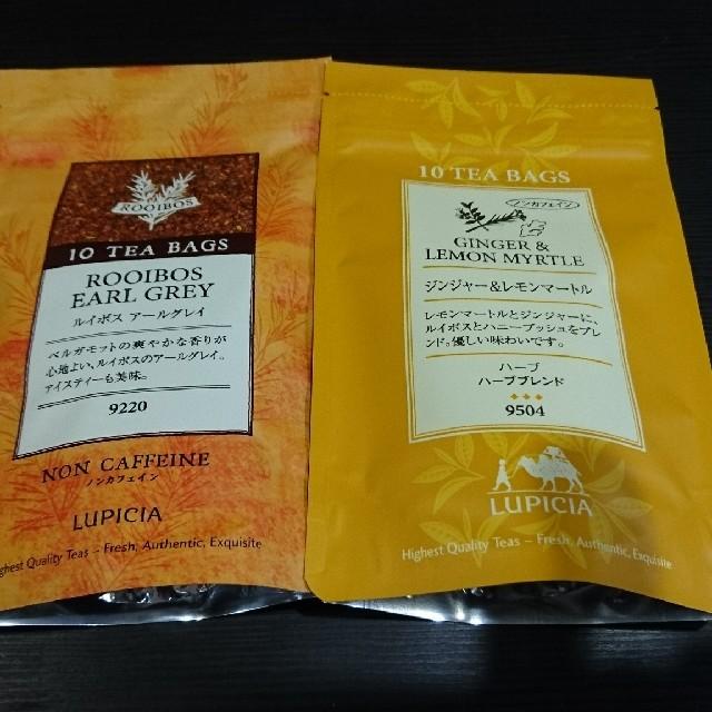 LUPICIA(ルピシア)のルピシア ルイボス アールグレイ ノンカフェイン ジンジャー&レモンマートル 食品/飲料/酒の飲料(茶)の商品写真