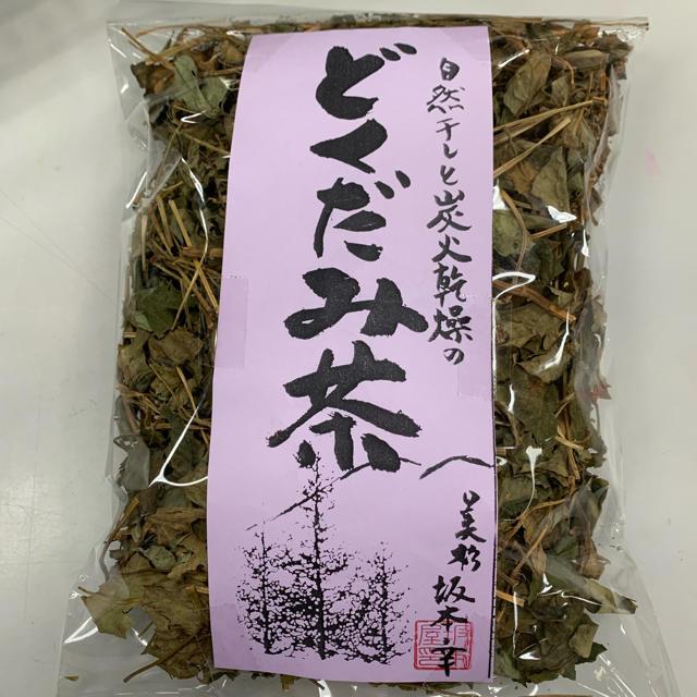 どくだみ茶 自然干し 炭火乾燥 食品/飲料/酒の飲料(茶)の商品写真
