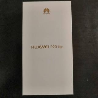 アンドロイド(ANDROID)のHuawei P20 lite(スマートフォン本体)