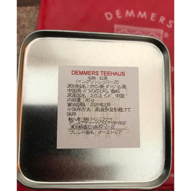 紅茶 DEMMERS TEAHAUS 食品/飲料/酒の飲料(茶)の商品写真