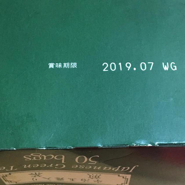 宇治玉露入り煎茶 ティーパック ホワイトノーブル 食品/飲料/酒の飲料(茶)の商品写真