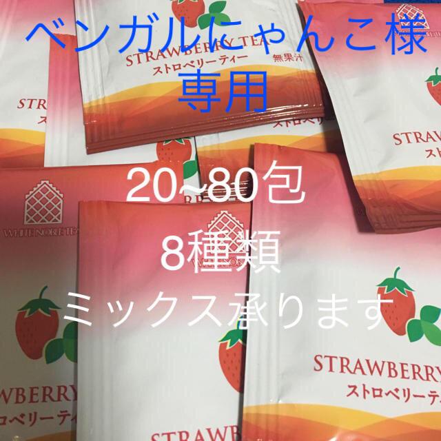 ストロベリーティー ティーパック ホワイトノーブル 食品/飲料/酒の飲料(茶)の商品写真