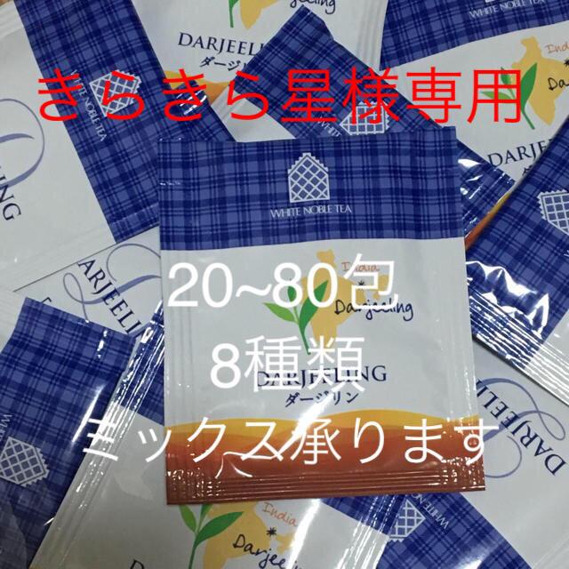 ダージリンティー  ティーパック ホワイトノーブル 食品/飲料/酒の飲料(茶)の商品写真