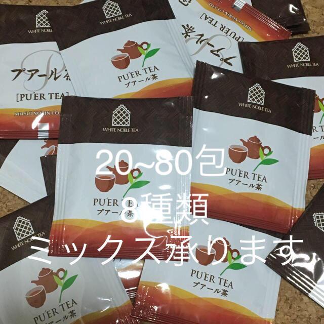 プアール茶 ティーパック ホワイトノーブル 食品/飲料/酒の飲料(茶)の商品写真