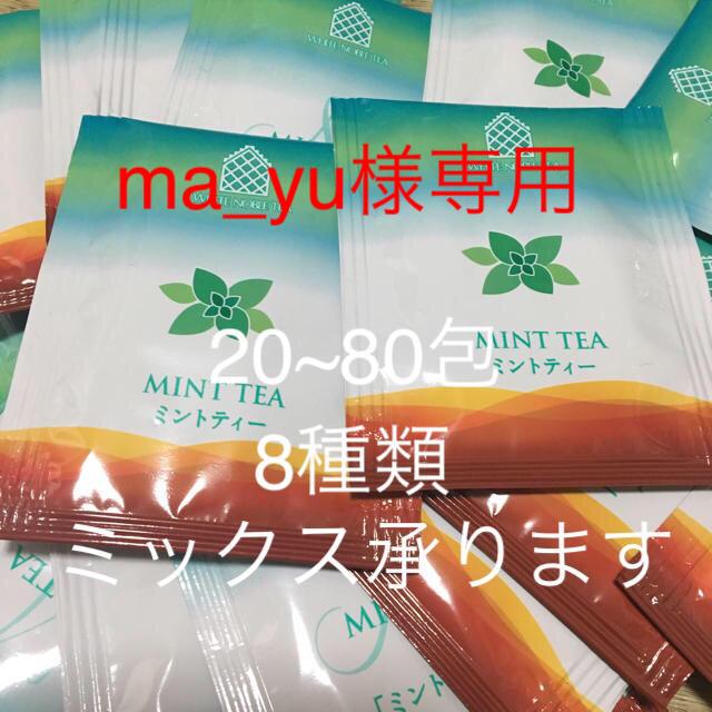 ミントティー ティーパック  ホワイトノーブル 食品/飲料/酒の飲料(茶)の商品写真