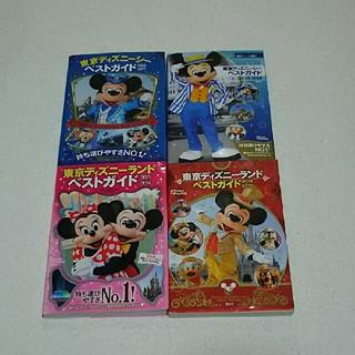 ディズニー(Disney)の東京ディズニーランド& ディズニーシー ベストガイド 4冊セット(地図/旅行ガイド)