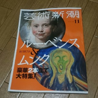 芸術新潮  2018年11月号(アート/エンタメ/ホビー)