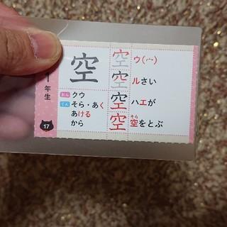 ガッケン(学研)のフラッシュカード、暗記カード、小学生、漢字(知育玩具)
