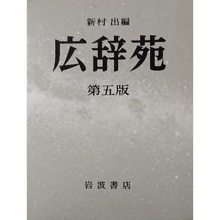 イワナミショテン(岩波書店)の†雅月†エンタメ 本 実用†(趣味/スポーツ/実用)