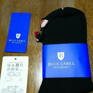 バーバリーブルーレーベル(BURBERRY BLUE LABEL)の未使用品ブルーレーベルクレストブリッジリボン付きソックス(ソックス)