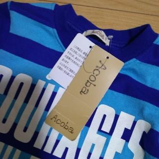 アコバ(Acoba)のボーダーAcoba☆キッズロンT新品未使用タグつき(Tシャツ/カットソー)