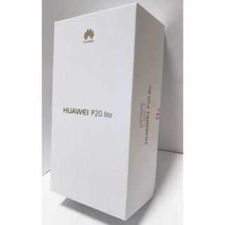 アンドロイド(ANDROID)の★新品★ HUAWEI P20 lite サクラピンク SIMフリー(スマートフォン本体)