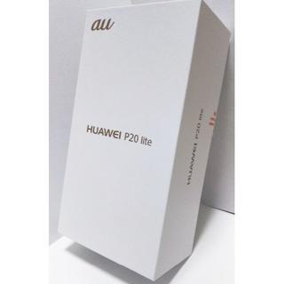 アンドロイド(ANDROID)の★新品 HUAWEI P20 lite 64GB ブルー SIMロック解除済(スマートフォン本体)