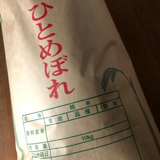 お米、10キロ送料無料 食品/飲料/酒の食品(米/穀物)の商品写真