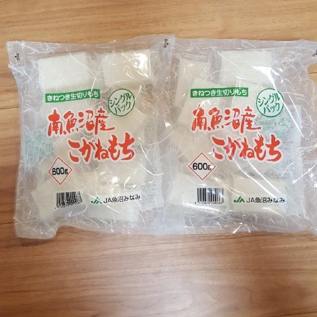 南魚沼産こがねもち 2袋 食品/飲料/酒の食品(米/穀物)の商品写真