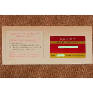 タカシマヤ(髙島屋)の高島屋 株主優待 (最新) ※女性名義(ショッピング)