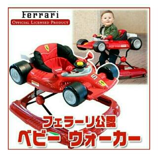 フェラーリ(Ferrari)のフェラーリ公認 ベビーウォーカー 歩行器(歩行器)